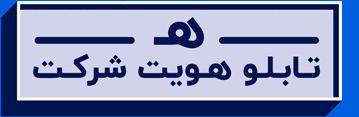 تابلو هویت