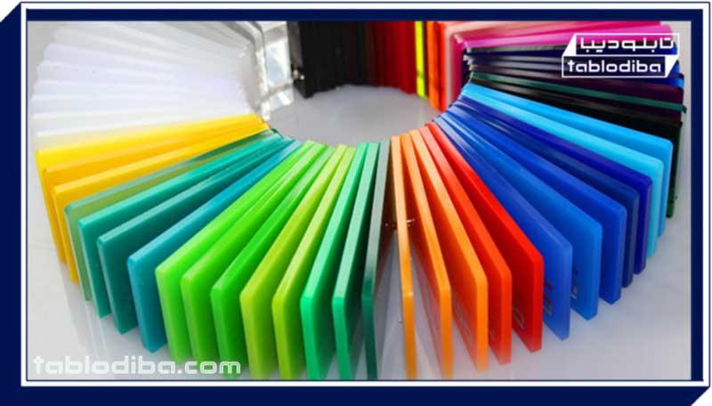 تنوع رنگ ورق های پلکس گلاس در تابلو پلکسی