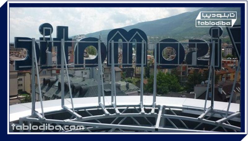 تابلو بزرگ گشت بام تابلو پشت بام تابلو سازی دیبا