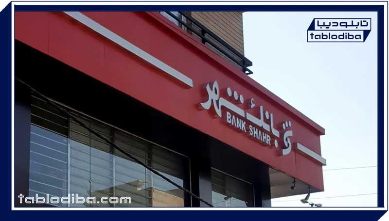 تابلو یکپارچه بانک شهر تابلو سازی دیبا