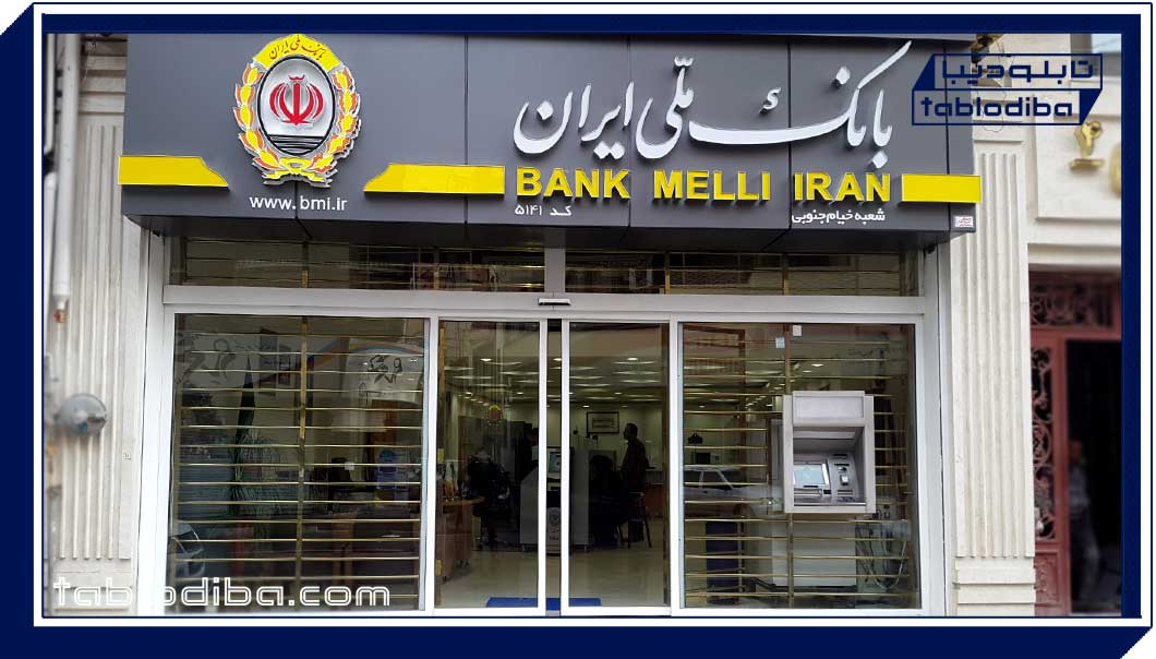 تابلو سازی تابلو بانک ملی ایران