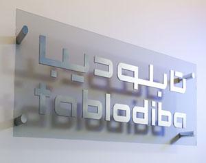 تابلو راهنما ساخت تابلو سازی دیبا