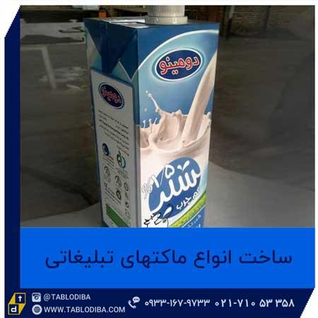 ساخت ماکت تبلیغاتی شیر دومینو