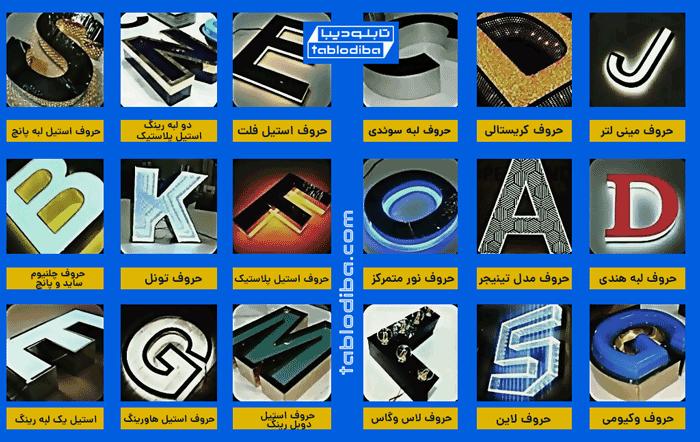 انواع حروف برجسته تابلو سازی دیبا