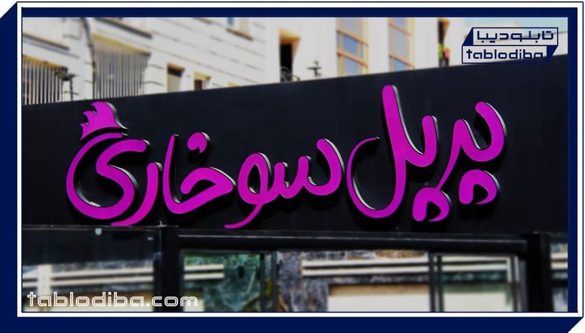 تابلو چنلیوم تهران