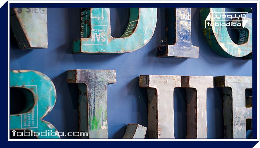 حروف برجسته فلزی