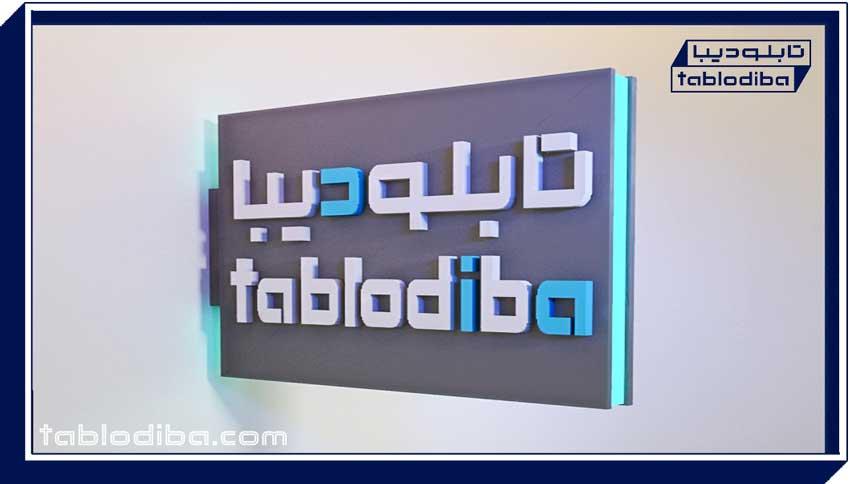 تابلو راهنما تابلو سازی دیبا