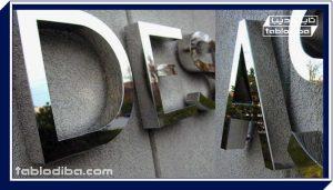 حروف تابلو استیل تابلو سازی دیبا