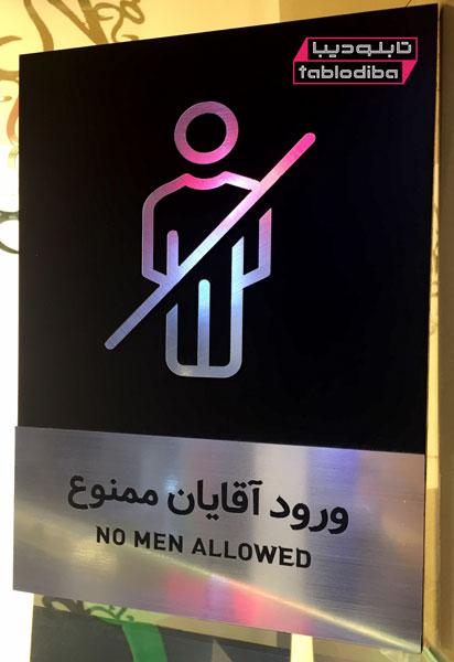 تابلو ورود آقایان ممنوع تابلو سازی دیبا