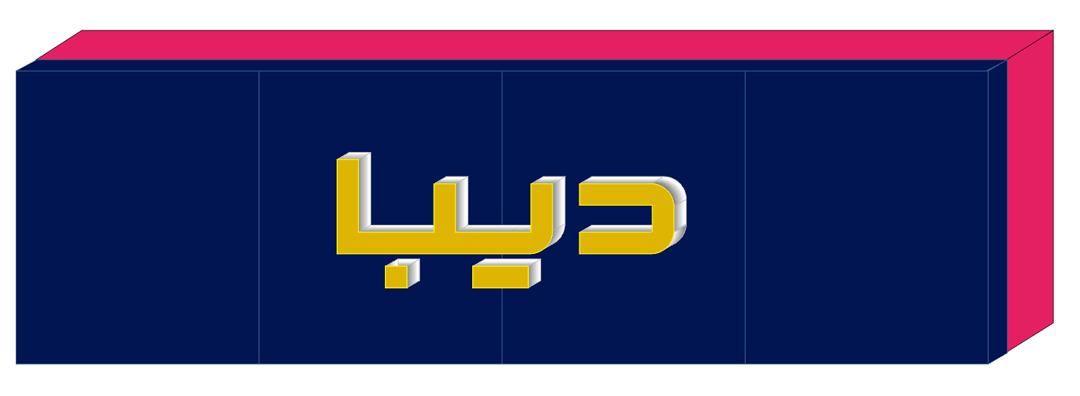تابلو با سازه و حروف برجسته در تابلو سازی دیبا