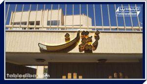 تابلو اسم ساختمان، شناسنامه ساختمان