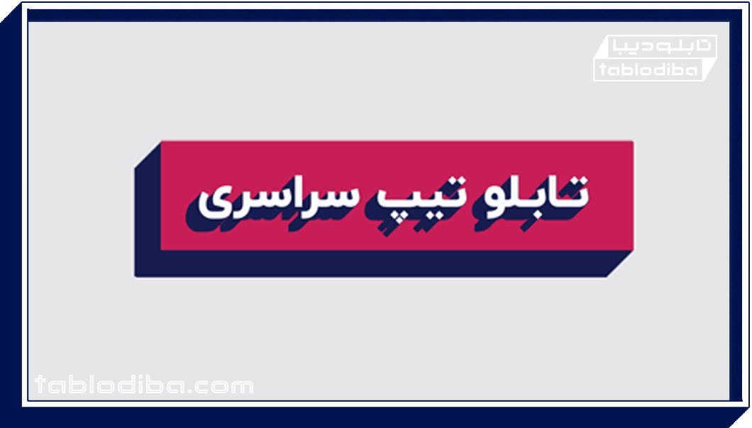 تابلو تیپ سراسری، یک تبلیغ با زبان دیگر