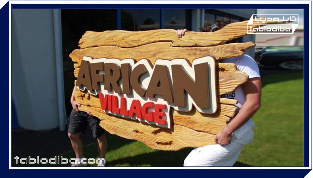 تابلو مغازه چوبی