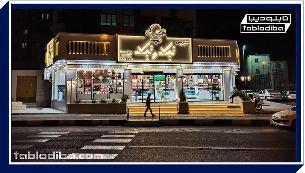طراحی و تولید تابلو شیرینی فروشی تیک و تیک کامپوزیت و حروف برجسته استیل