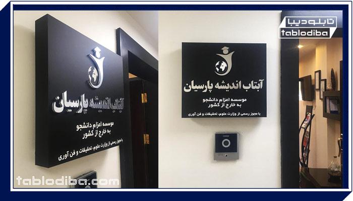 تابلو ورودی شرکت آبتاب اندیشان پارسیان
