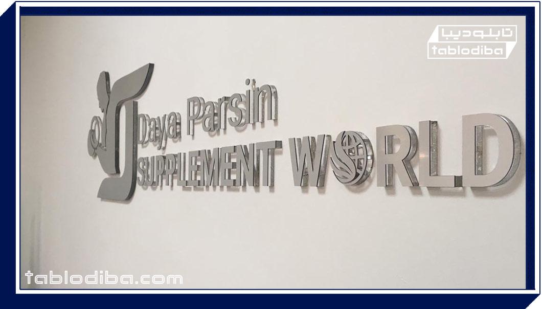 تابلو المان ورودی شرکت دایا پارسیان در الهیه تهران