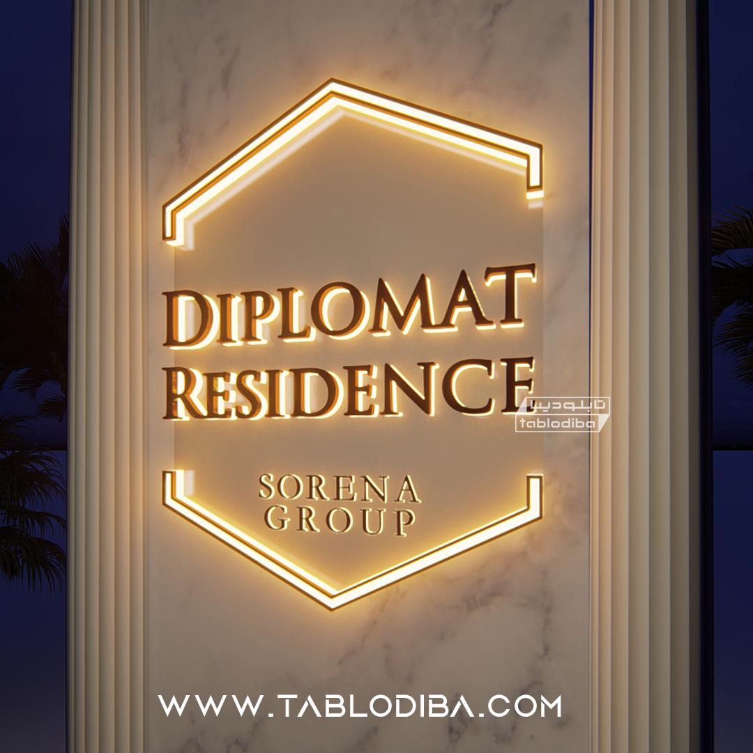 دیپلمات رزیدنس