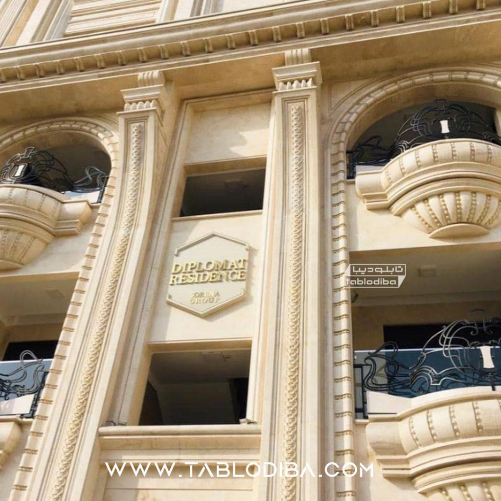 ساختمان مسکونی دیپلمات فرمانیه