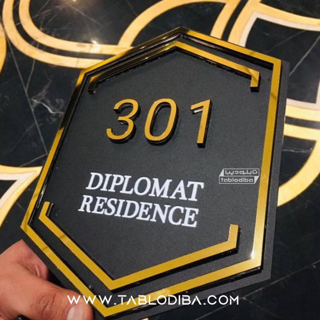 تابلو اعداد درب ساختمان مسکونی