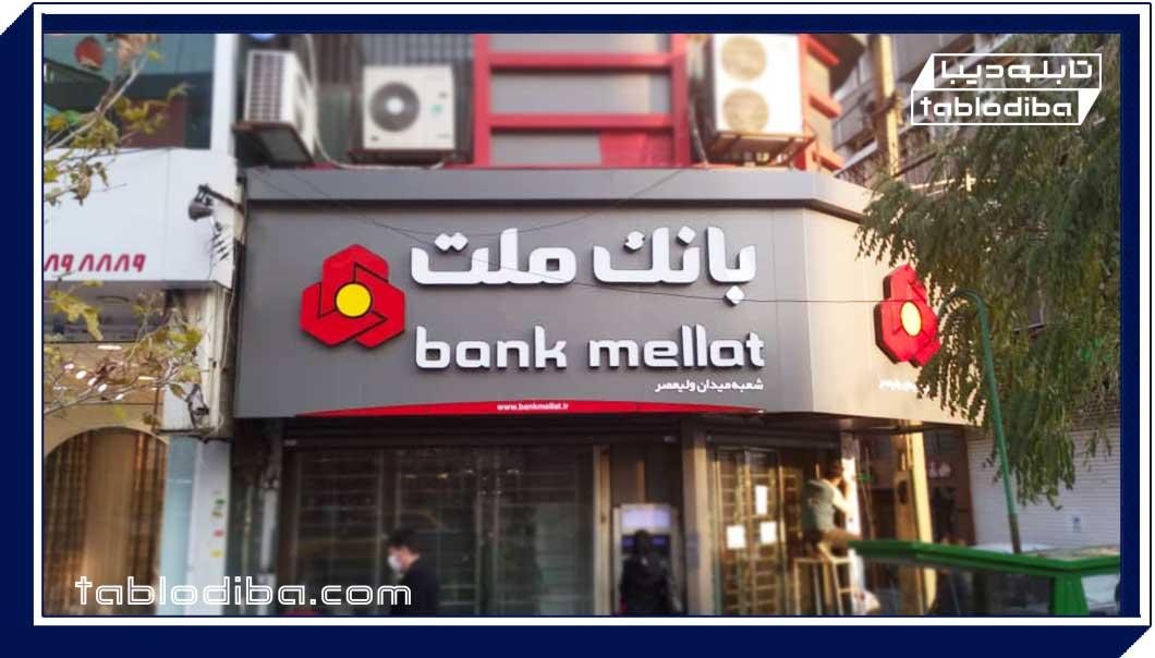 اجرای تابلو بانک ملت 1400