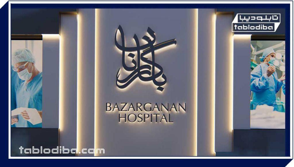 تابلو بیمارستان بازرگانان