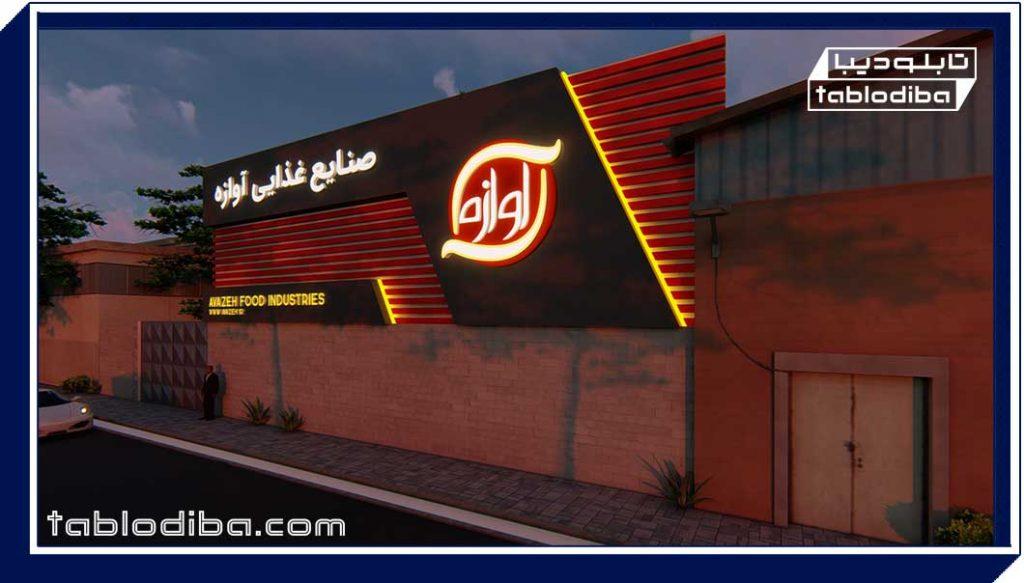 تابلو شرکت صنایع غذایی آوازه