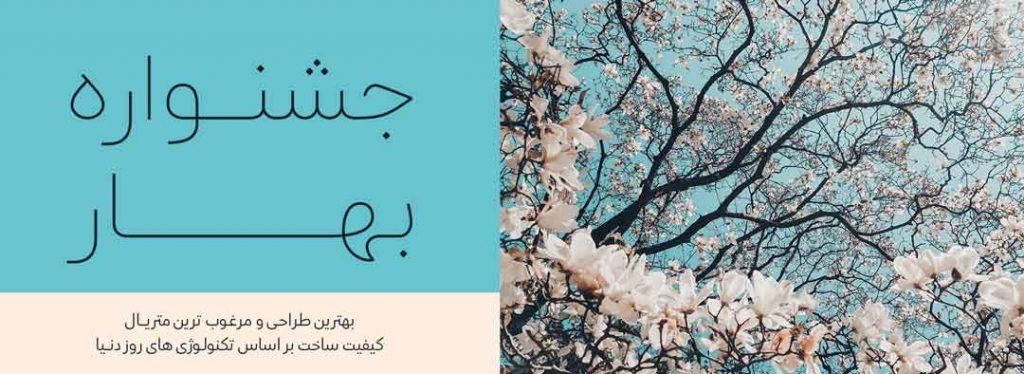 جشنواره فروش بهاره 1400 تابلو سازی دیبا