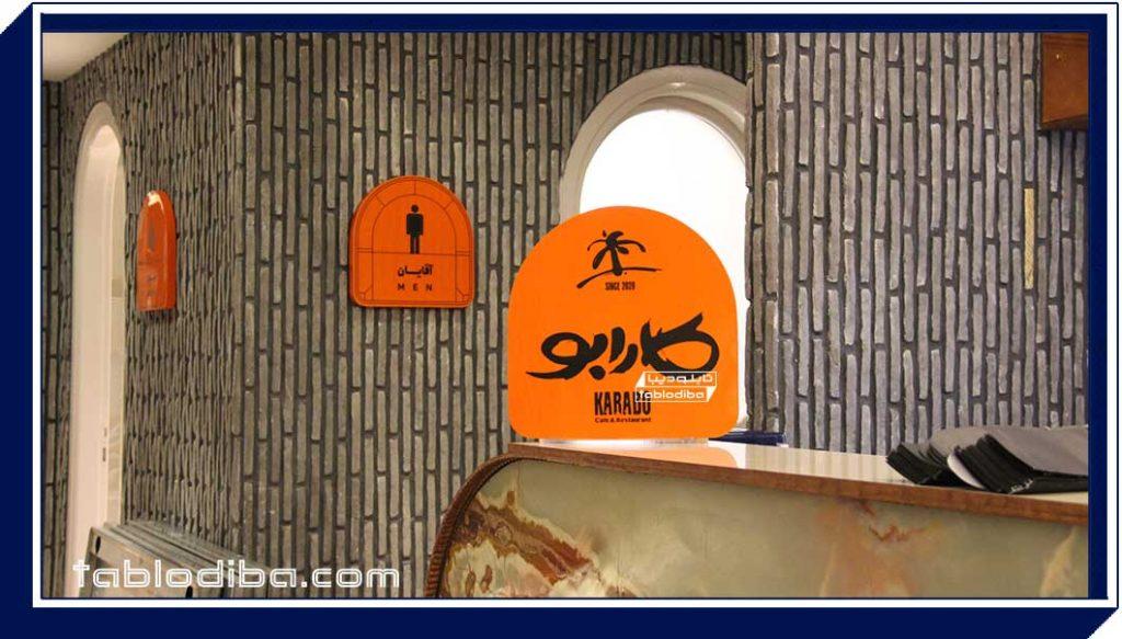 سفارش اینترنتی تابلو رستوران کارابو زعفرانیه
