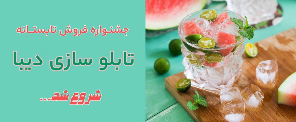 جشنواره فروش تابستانه تابلو دیبا